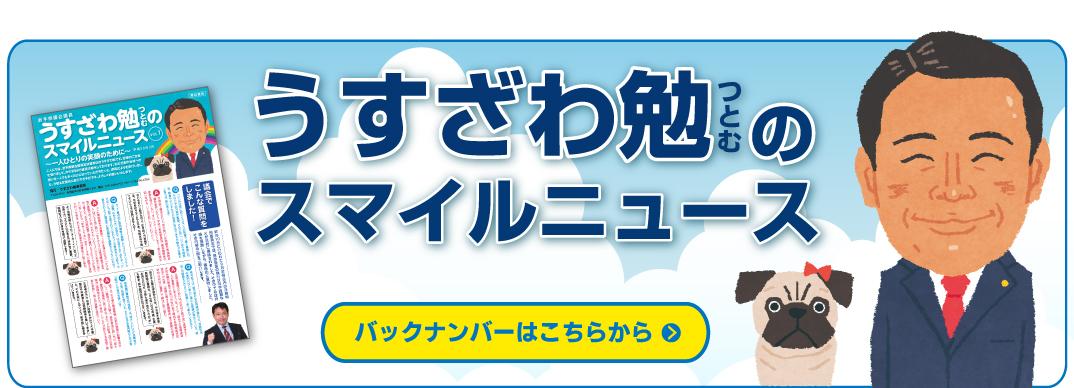臼澤勉のスマイルニュース