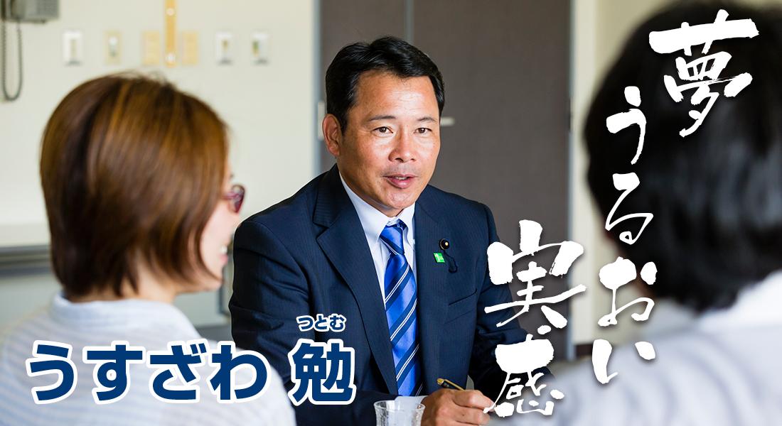 岩手県議会議員 臼澤勉