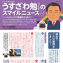smilenews_Vol4-1